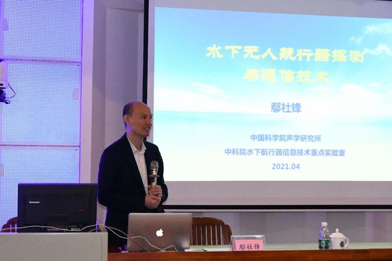 关注水声探测与通信技术 鄢社锋教授做客湛江湾实验室科学论坛